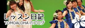 トモアロハ・ブログ