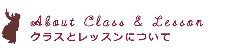 タイトル:クラスとレッスンについて