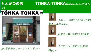 とんかつのお店 TONKA-TONKAあい