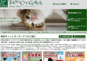 NPO法人 東京キャットガーディアン